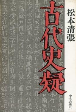 <<歴史・地理>> 古代史疑 / 松本清張
