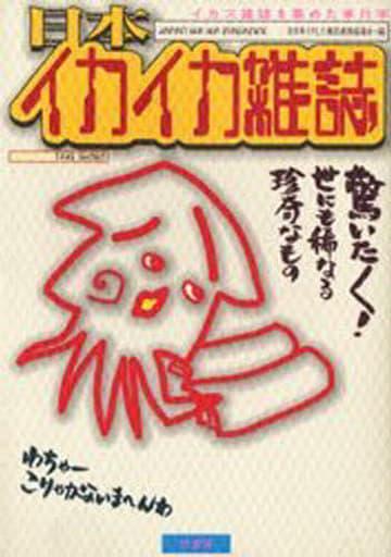 <<逐次刊行物>> 日本イカイカ雑誌☆全日本イカ