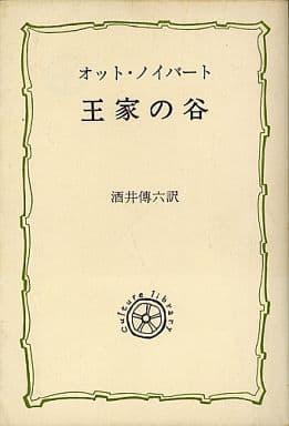 <<歴史・地理>> 王家の谷 / オット・ノイバート/酒井傅六