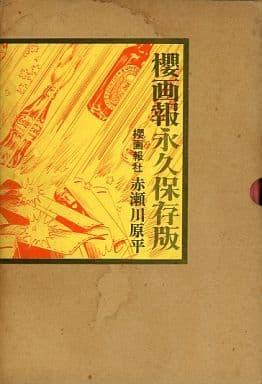 <<芸術・アート>> 櫻画報永久保存版