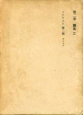 <<エッセイ・随筆>> ?外全集 翻譯篇 第二巻 / 森林太郎