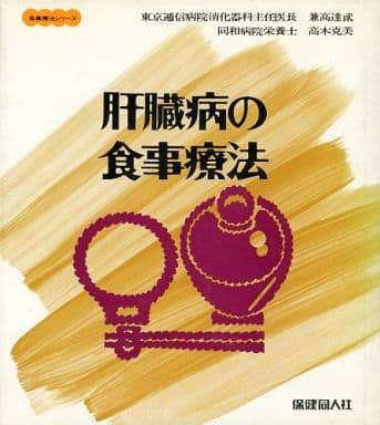 <<趣味・雑学>> 肝臓病の食事療法 / 兼高達貮/高木克美