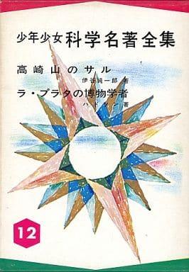 <<科学・自然>> 少年少女科学名著全集12 高崎山のサル / 伊谷純一郎/ハドソン