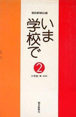 <<教育・育児>> いま学校で 2 / 朝日新聞社