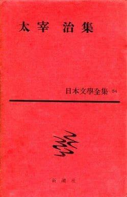 <<エッセイ・随筆>> 日本文学全集(第54)太宰治集 / 太宰治