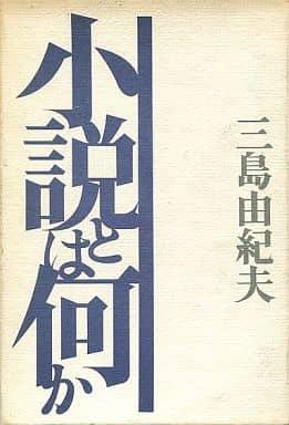 <<エッセイ・随筆>> 小説とは何か / 三島由紀夫