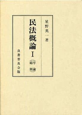 <<政治・経済・社会>> 民法概論 1 序論・総則 / 星野英一