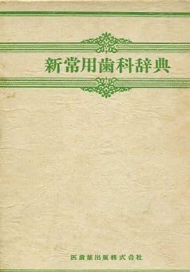 <<健康・医療>> 新常用歯科辞典 / 中原泉