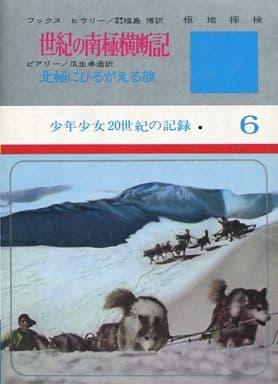 <<児童書・絵本>> 世紀の南極横断記 少年少女20世紀の記録6 / フックス/ヒラリー/福島博