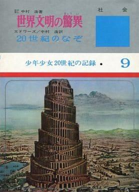 <<児童書>> 世界文明の驚異 少年少女20世紀の記録9