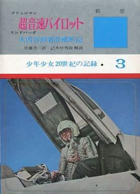 <<児童書・絵本>> 超音速パイロット 少年少女20世紀の記録3 / ブリッジマン/佐藤亮一