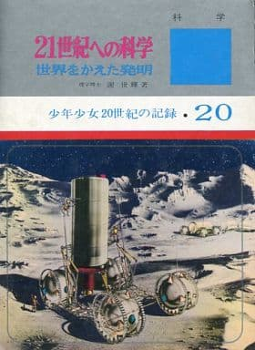 <<児童書・絵本>> 21世紀への科学 少年少女20世紀の記録20 / 謝世輝