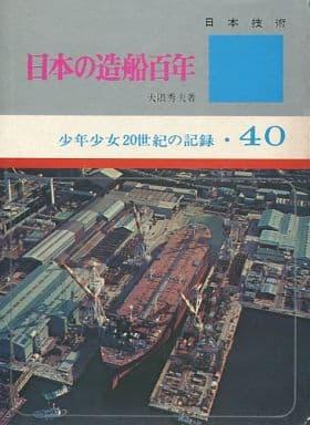 <<児童書・絵本>> 日本の造船百年 少年少女20世紀の記録40 / 大隈秀夫