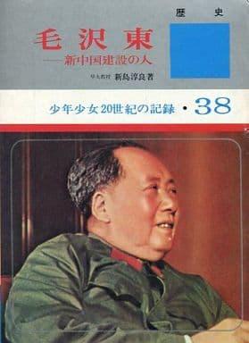 <<児童書>> 毛沢東 少年少女20世紀の記録38
