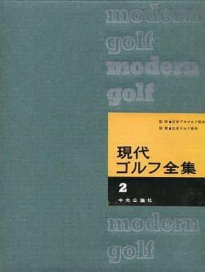 <<エッセイ・随筆>> 現代ゴルフ全集 2 / 日本プロゴルフ協会
