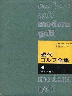 <<エッセイ・随筆>> 現代ゴルフ全集 4 / 日本プロゴルフ協会