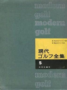 <<エッセイ・随筆>> 現代ゴルフ全集 5 / 日本プロゴルフ協会