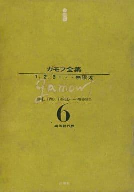 <<エッセイ・随筆>> ガモフ全集 6 1.2.3・・・無限大 / ジョージ・ガモフ