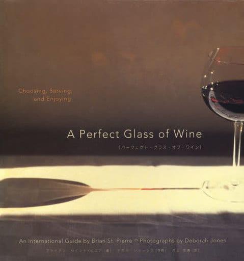 <<製造工業>> パーフェクト・グラス・オブ・ワイン