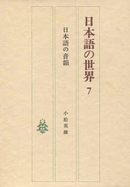 <<語学>> 日本語の世界 7 日本語の音韻 / 小松英雄