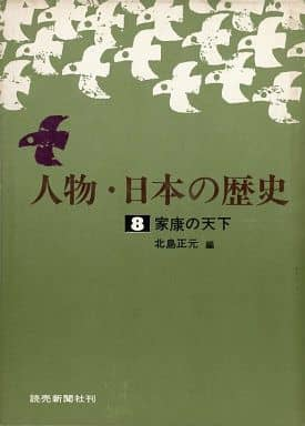 <<歴史・地理>> 人物・日本の歴史8 家康の天下 / 北島正元