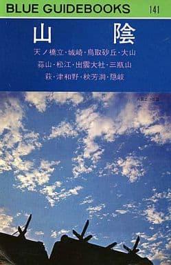 山陰 ブルーガイドブックス141 / ブルーガイド編集部