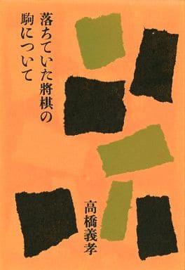 <<趣味・雑学>> 落ちていた将棋の駒について / 高橋義孝