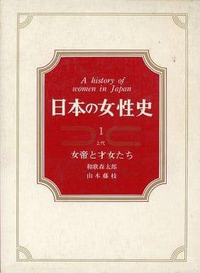 <<歴史・地理>> 日本の女性史 1 女帝と才女たち