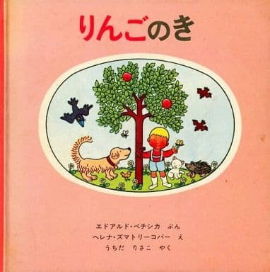 <<趣味・雑学>> りんごのき / エドアルド・ペチシカ/ヘレナ・ズマトリーコバー/うちだりさこ