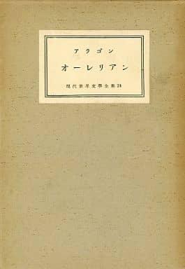 <<エッセイ・随筆>> オーレリアン アラゴン 現代世界文學全集24 / アラゴン/生島遼一
