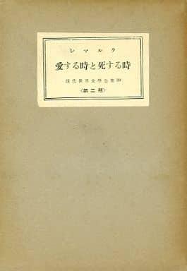<<エッセイ・随筆>> 愛する時と死する時 レマルク 現代世界文學全集39 / E・M・レマルク/山西英一