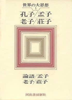 <<歴史・地理>> 世界の大思想 1 孔子 孟子 老子 荘子 / 孔子/孟子/老子/荘子