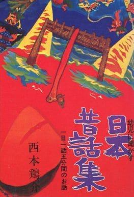 <<歴史・地理>> 幼児に聞かす 日本昔話集 一日一話五分間のお話 / 西本鶏介