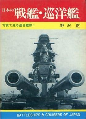 <<児童書・絵本>> 日本の戦艦・巡洋艦 写真で見る連合艦隊 1  / 野沢正