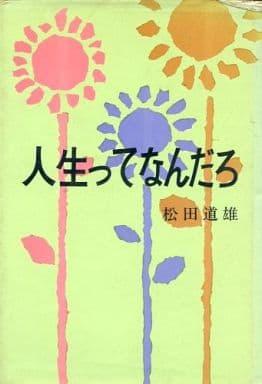 <<児童書・絵本>> 人生ってなんだろ / 松田道雄