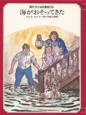 <<教育・育児>> 現代子ども図書館 19 海がおそってきた