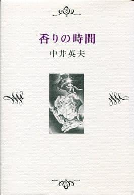 <<エッセイ・随筆>> 香りの時間 / 中井英夫