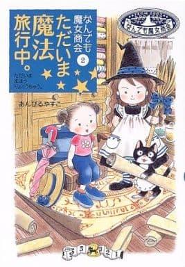 <<児童書>> なんでも魔女商会 2 ただいま魔法旅行中。