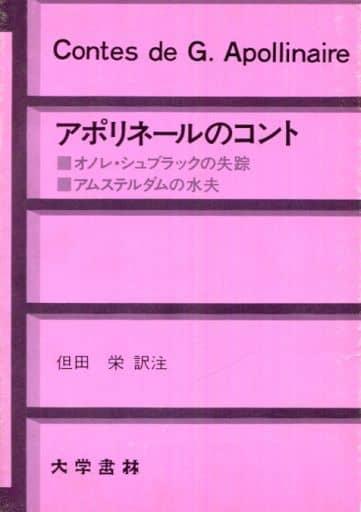 <<語学>> アポリネールのコント / ギョームアポリネール