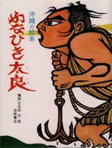 <<児童書・絵本>> ふなひき太良 / 儀間比呂志