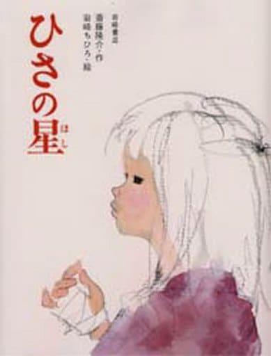 <<児童書・絵本>> ひさの星 / 岩崎ちひろ