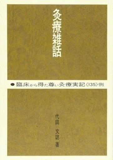 <<健康・医療>> 灸療雑話 / 代田文誌
