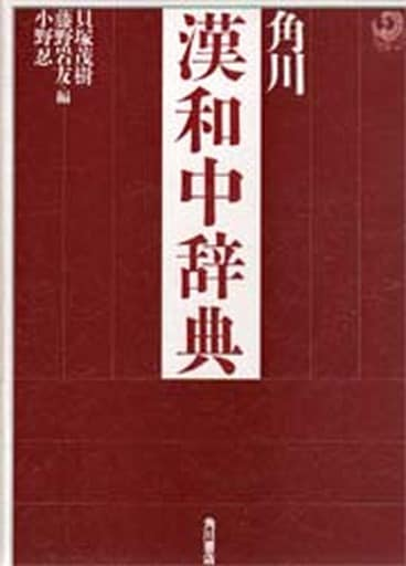 <<日本語>> 角川漢和中辞典