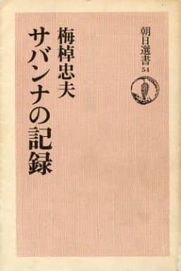 <<趣味・雑学>> サバンナの記録 / 梅棹忠夫