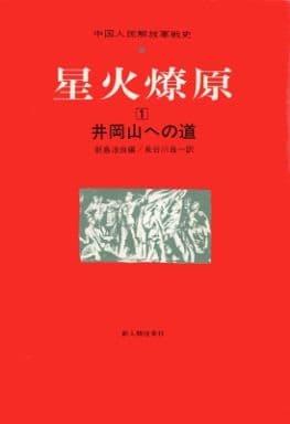<<歴史・地理>> 星火燎原 井岡山への道 / 新島淳良