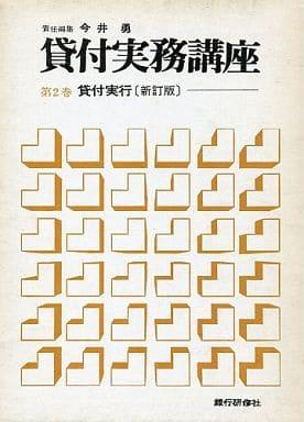 <<政治・経済・社会>> 貸付実務講座 第2巻 貸付実行☆今井勇