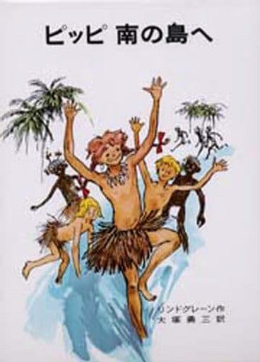 <<児童書>> ピッピ南の島へ