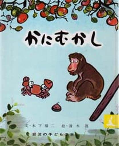 <<児童書・絵本>> かにむかし / 木下順二