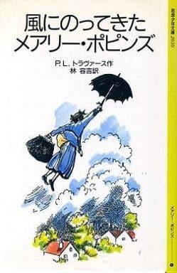 <<児童書>> 風にのってきたメアリー・ポピンズ
