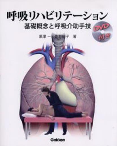 <<健康・医療>> DVD付)呼吸リハビリテーション 基礎概念と呼吸介助手技 / 黒沢一